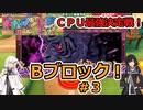 【ドカポンUP】CPU最強決定戦 Bブロック#3【アリミリ実況】