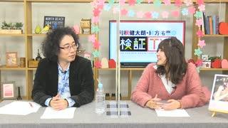 利根健太朗・緒方佑奈の検証TV! 第27回おまけ放送(2021.02.25)