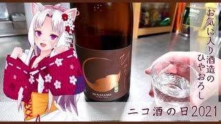 【ニコ酒の日2021】お気に入りの酒造 -真