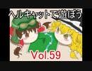 【WoT】ヘルキャットで遊ぼう vol.59【ゆっくり実況】