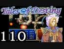 【実況】がっつり テイルズ オブ デスティニーpart110
