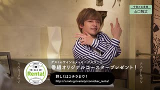 コミックBAR Renta! #249 ゲスト: 山口智広 紹介コミック:剣聖の称号を持つ料理人