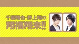 【第220回】千葉翔也・野上翔の翔福翔来!! 2021年9月29日放送