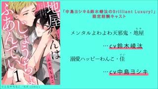 (2021.9.15生放送アーカイブ動画)中島ヨシキ&鈴木崚汰のBath Luxury!【最終回】