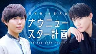 新祐樹・今井文也 ナウニュースター計画 第1回 前半(2021/10/1)