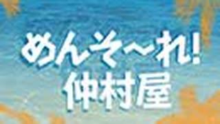 仲村宗悟『めんそ〜れ!仲村屋』第71回前半|ゲスト:白井悠介