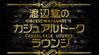 『渡辺紘のカジュアルトークラウンジ』#26|ゲスト:酒井広大