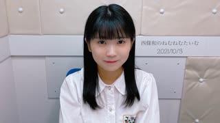 【#1】西條和のねむねむたいむ  2021.10.03