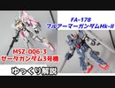 Zガンダム3号機&フルアーマーガンダムMk-Ⅱ 解説【ガンダム解説】 part8