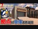 【7 days to die】車庫を作って車両を迎え入れる準備をする回【ゲーム実況】#27