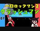 #07 一口ロックマン2【VOICEROID実況】
