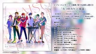 【メゾン ハンダース】主題歌/第14話挿入歌「6つのカケラ/結晶」全曲試聴クロスフェード