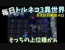 【トルネコの大冒険3】 ほぼ毎日まったりポポロ異世界の迷宮を初攻略リベンジ挑戦 35戦目 #12