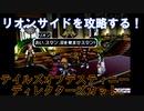【テイルズオブデスティニーディレクターズカット】リオンサイドを完全クリアする!!! #5 【実況】