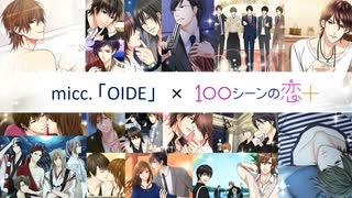 micc.「OIDE」×100シーンの恋+ スペシャルコラボMV