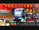 【ゆっくり鉄道旅実況】アフリカの中国製地下鉄⁉アディスアベバライトレールに乗る!