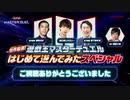 「遊戯王マスターデュエル」TOKYO GAME SHOW 2021 ONLINE特別番組