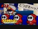 威風堂々天下無双!将軍ヘイホー出陣!!【マリオストーリー!】#22