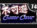 【シャドウハーツ2】唐突なゲームオーバー再び_74