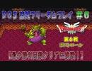 【DQ3】【ゆっくり】盗賊フリーダムプレイpart06【最少勝利回数クリアに挑戦】