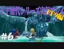 ファイナルファンタジー歴代シリーズを実況プレイ‐FF9編‐【6】