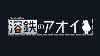 溶鉄のアオイ 【VOICEROID遊劇場】