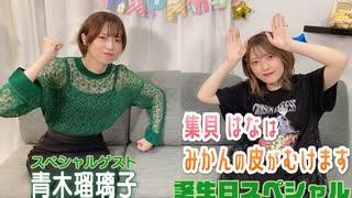 ゲスト:青木瑠璃子/第16回「はなみかん」アフタートーク