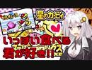 【星のカービィSDX】いっぱい食べるあかりちゃんが好き!【第二回原石祭実況】