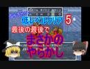 【SFC】【ドラクエ6】【ゆっくり実況】 なんちゃって低レベルクリア 5 最後の最後でやらかした 【DQ6】【ドラゴンクエスト6】