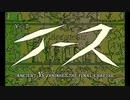 イース2 SUBTERRANEAN CANAL レトロ風な演奏 ハイレゾ高音質