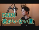 DEEN-君がいない夏【Cover by Junbou】