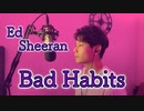 Ed Sheeran- Bad Habits【Cover by Junbou】
