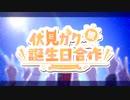 【アクター合作】伏見ガク祝誕生日合作2021【激アツ✌】