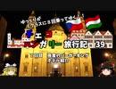 【ゆっくり】東欧旅行記 39 深夜のバーキンとホテル紹介