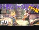 ファイナルファンタジー歴代シリーズを実況プレイ‐FF9編‐【7】