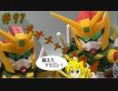 ドラゴンクローがかっこいい。Gジェネ ドラゴンガンダム レビュー 【マキゆかずっこけおもちゃ箱】第97回
