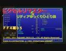【裏】【FF4ゆっくり実況】リディアひとり旅05【ボツ】