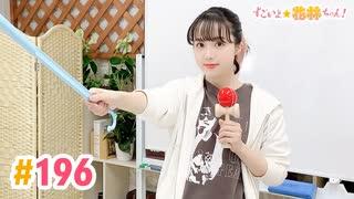【高画質】すごいよ☆花林ちゃん! 第196回