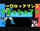 #08 一口ロックマン2【VOICEROID実況】