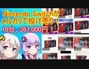 【悲報】転売ヤーさん、Nintendo Switchをメルカリで投げ売りする
