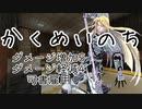 【minecraft】かくめいのち 10/2夜 ピスタチオ視点【配信切り抜き(生声注意)】