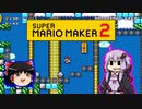 【ゆっくり&ゆかり】マリオメーカー 2 part8-2