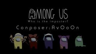 「AmOnG uS」UTAU- AvOoOn 【Funmade musi