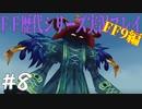 ファイナルファンタジー歴代シリーズを実況プレイ‐FF9編‐【8】