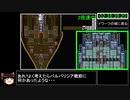 [ゆっくり実況](PS版)FF4RTA 3時間57分3秒 Part5