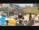 【7 days to die】陸と空を駆ける回【ゲーム実況】#30