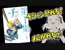 日本人クリスチャン、C教アンチ漫画「チ。」にハマる