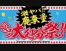 ACジャパン 食品ロスチラシ 30秒版・60秒版