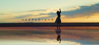 【白咲 凜】ハイドアンドシーク【踊ってみ