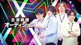 【4th#14】主演俳優オーディション【K4カンパニー】